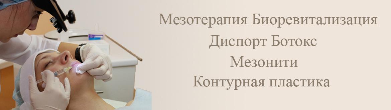 Клиника косметологии и эстетической медицины